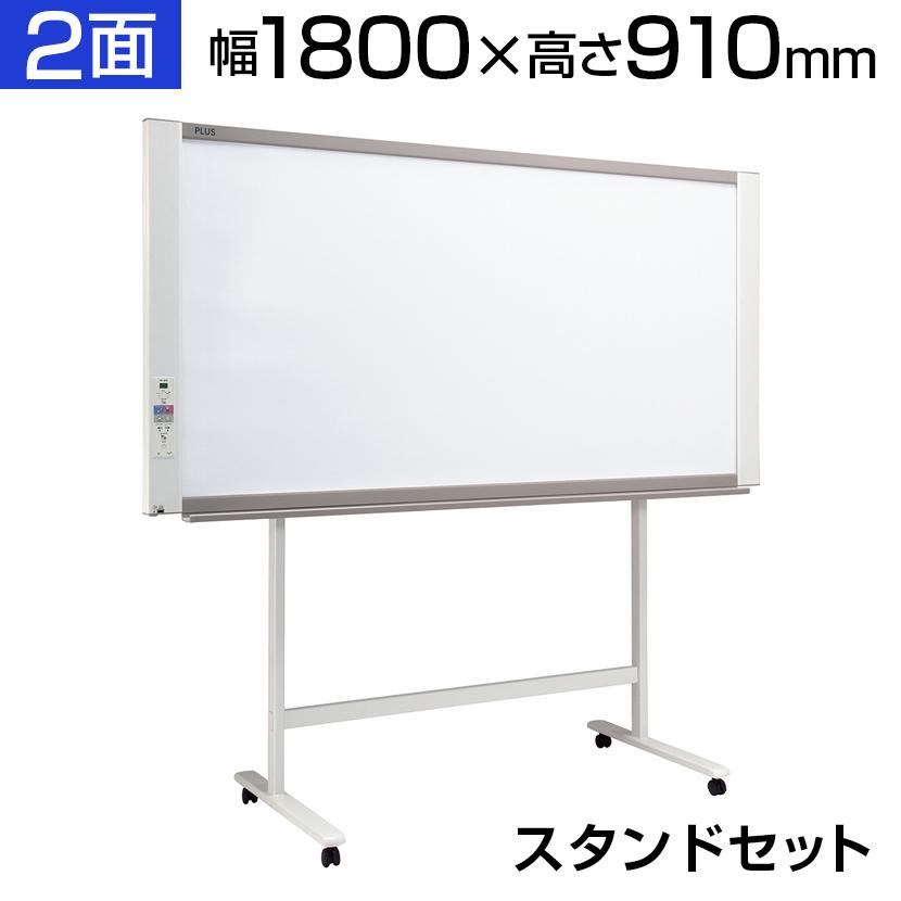 プラス ネットワークボード コピーボード 1800×910 スタンドセット マグネット対応 薄型 ワイドタイプ ボード2面/N-21W-ST PLUS 180cm 1800mm 910mm 電子黒板 電子ホワイトボード LAN対応 USB対応 印刷可能 保存可能 white board