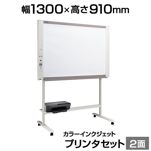 プラス ネットワークボード コピーボード 1300×910 カラーインクジェットプリンタセット ボード2面/N-31SI PLUS 130cm 1300mm 910mm 電子黒板 電子ホワイトボード USB対応 LAN対応 ICカード対応 本体保存 サーバー保存 機密印刷可能 転送可能 white board
