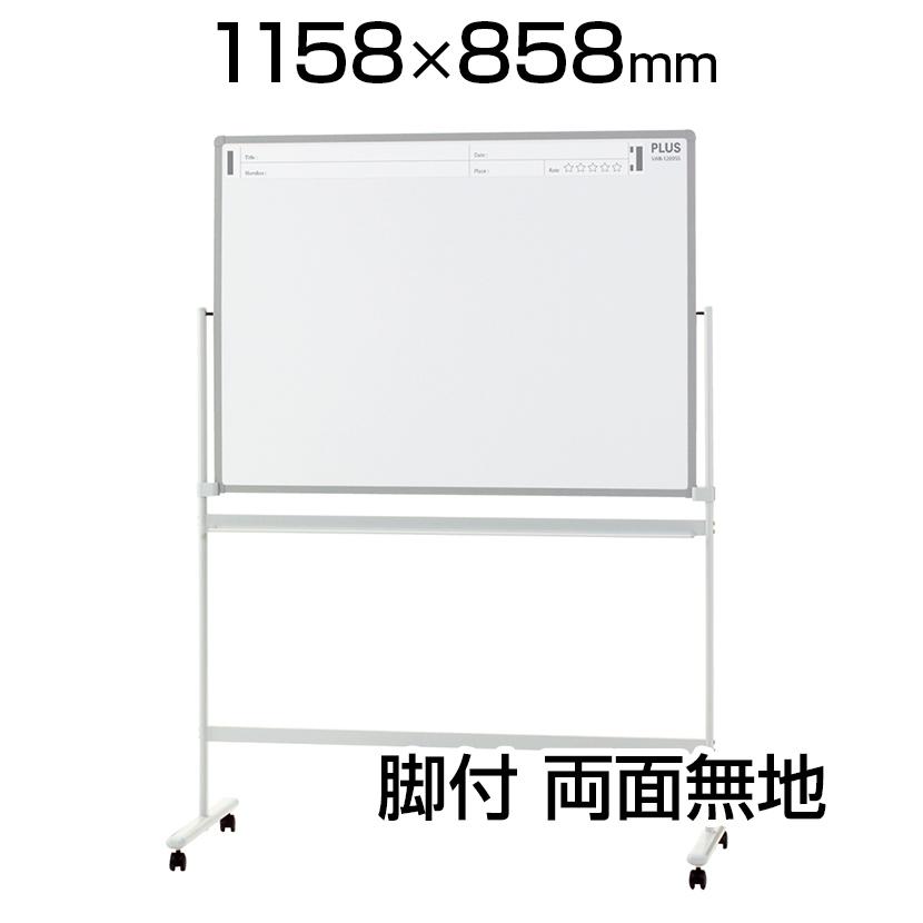 PLUS(プラス) ホワイトボード PASHABO(パシャボ) 1158×858mm 両面脚付き スチール製 スマホ対応 幅1306×奥行562×高さ1808mm