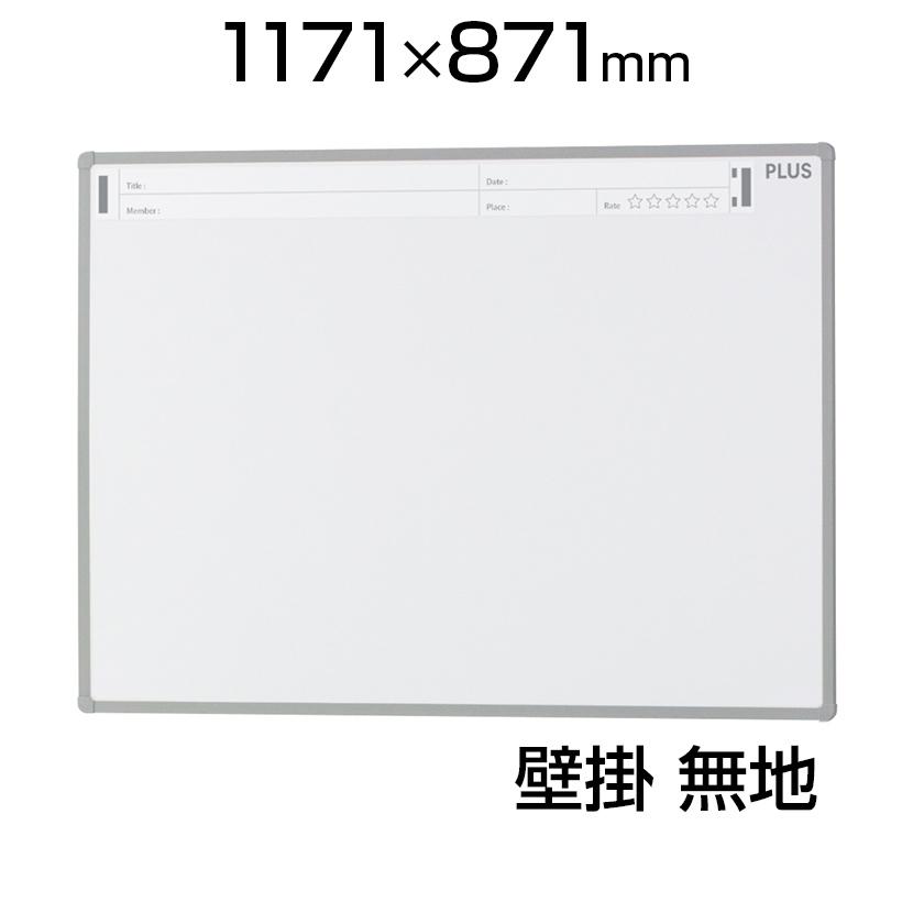 PLUS(プラス) ホワイトボード PASHABO(パシャボ) 1171×871mm 壁掛け スチール製 スマホ対応 幅1200×奥行20×高さ900mm white board 白板 掲示用品 オフィス用品 マーカー付き マグネット対応 イレーザー付き イレイサー付き