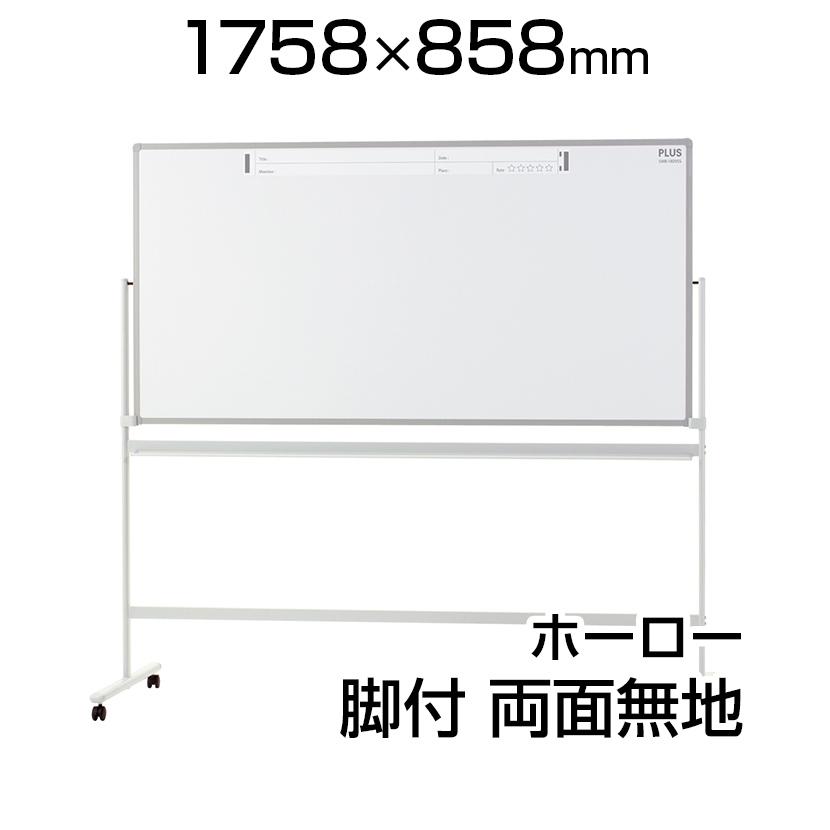 PLUS(プラス) ホワイトボード PASHABO(パシャボ) 1758×858mm 両面 脚付き ホーロー製 スマホ対応 幅1906×奥行562×高さ1808mm キャスター付き white board 白板 掲示用品 オフィス用品 マーカー付き マグネット対応 イレーザー付き イレイサー付き