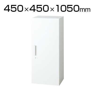 L6 片開き保管庫 L6-105AC W4 ホワイト 幅450×奥行450×高さ1050mm