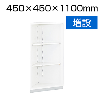 L6 コーナーユニット L6-105CU-O W4 ホワイト 幅450×奥行450×高さ1100mm