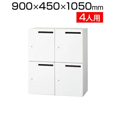 L6 ICライト ロッカー L6-105L4-IC ホワイト 幅900×奥行450×高さ1050mm