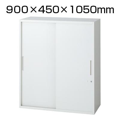 L6 引違い保管庫 L6-105S W4 ホワイト 幅900×奥行450×高さ1050mm