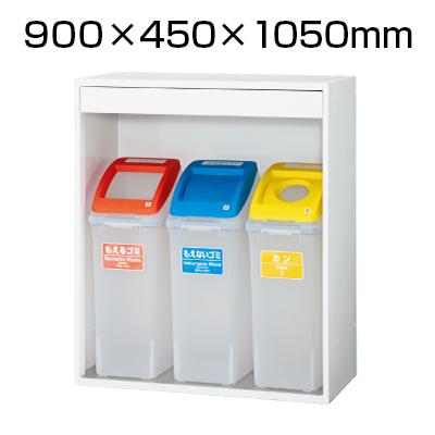 L6 トラッシュボックス L6-105TX W4 ホワイト 幅900×奥行450×高さ1050mm
