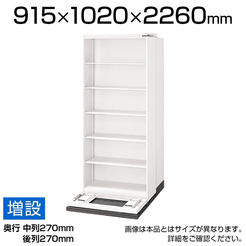 L6 横移動増列型 L6-224YH-Z W4 ホワイト 幅915×奥行1020×高さ2260mm