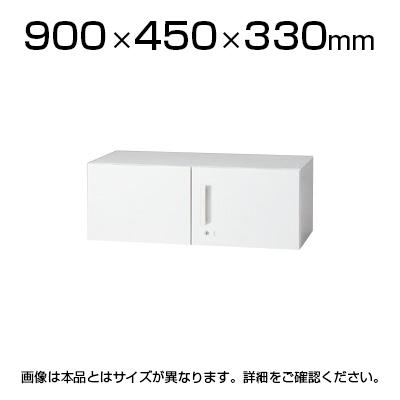 L6 両開き保管庫 L6-30AR ホワイト 幅900×奥行450×高さ330mm