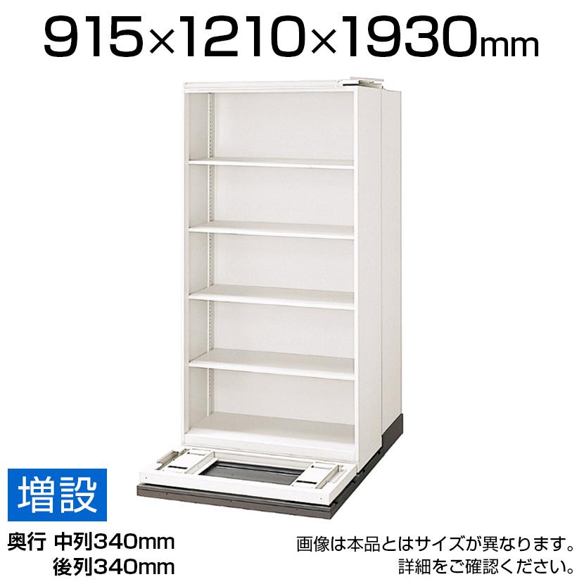 L6 横移動増列型 L6-335YM-Z W4 ホワイト 幅915×奥行1210×高さ1930mm
