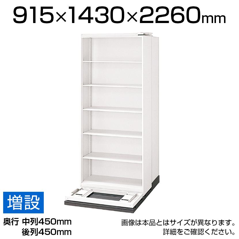 L6 横移動増列型 L6-555YH-Z W4 ホワイト 幅915×奥行1430×高さ2260mm