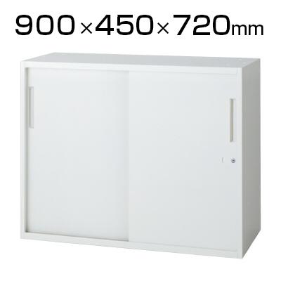 L6 引違い保管庫 L6-70S W4 ホワイト 幅900×奥行450×高さ720mm