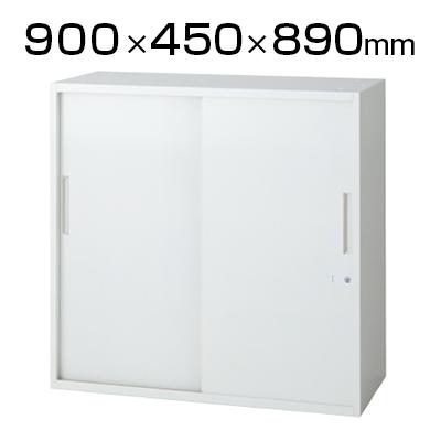 L6 引違い保管庫 L6-90S W4 ホワイト 幅900×奥行450×高さ890mm