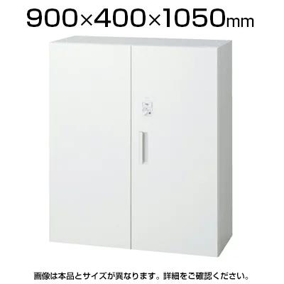 L6 ICライト両開き保管庫 L6-A105A-IC-B ホワイト 幅900×奥行400×高さ1050mm