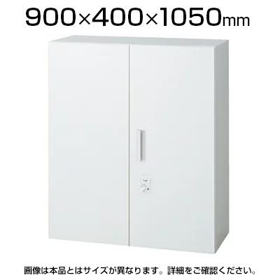 L6 ICライト両開き保管庫 L6-A105A-IC-T ホワイト 幅900×奥行400×高さ1050mm