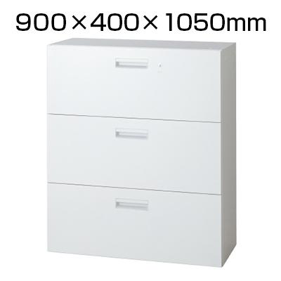 L6 ラテラル保管庫3段 L6-A105H-3 W4 ホワイト 幅900×奥行400×高さ1050mm