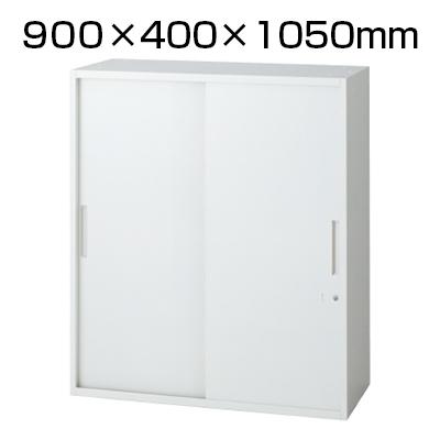 L6 引違い保管庫 L6-A105S W4 ホワイト 幅900×奥行400×高さ1050mm