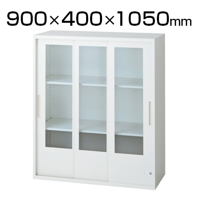 L6 3枚引違いガラス保管庫 L6-A105SG 幅900×奥行400×高さ1050mm