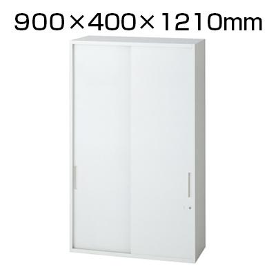 L6 引違い保管庫 L6-A120S W4 ホワイト 幅900×奥行400×高さ1210mm