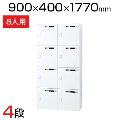 L6 ICライトロッカー L6-A180L8-IC ホワイト 幅900×奥行400×高さ1770mm