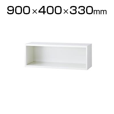 L6 オープン保管庫 L6-A30ER ホワイト 幅900×奥行400×高さ330mm