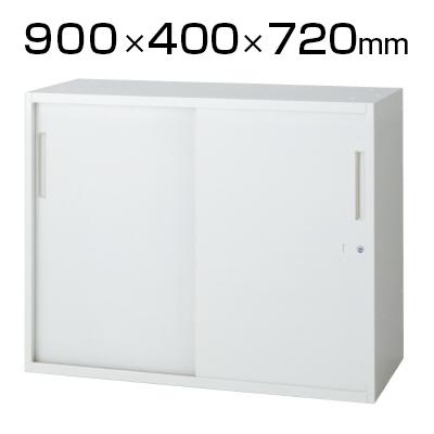 L6 引違い保管庫 L6-A70S W4 ホワイト 幅900×奥行400×高さ720mm