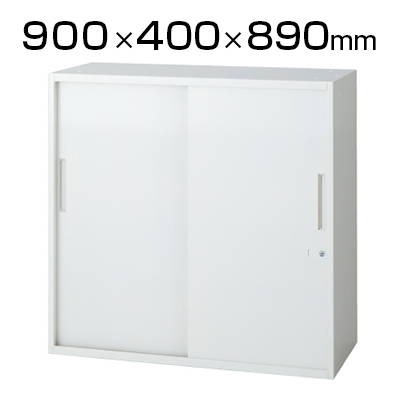 L6 引違い保管庫 L6-A90S W4 ホワイト 幅900×奥行400×高さ890mm