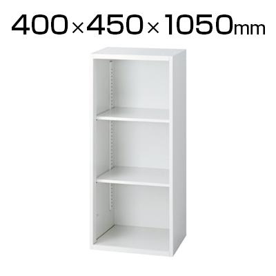 L6 オープン保管庫 L6-E105EC W4 ホワイト 幅400×奥行450×高さ1050mm