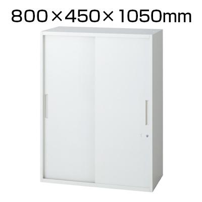 L6 引違い保管庫 L6-E105S W4 ホワイト 幅800×奥行450×高さ1050mm