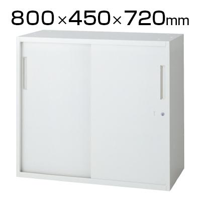 L6 引違い保管庫 L6-E70S W4 ホワイト 幅800×奥行450×高さ720mm