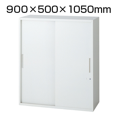 L6 引違い保管庫 L6-F105S W4 ホワイト 幅900×奥行500×高さ1050mm