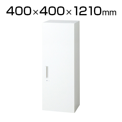 L6 片開き保管庫 L6-G120AC W4 ホワイト 幅400×奥行400×高さ1210mm
