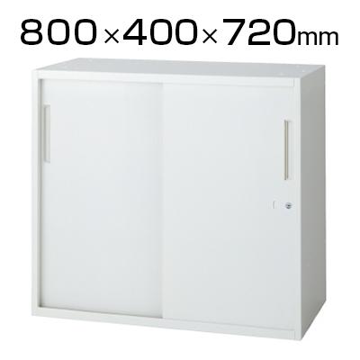 L6 引違い保管庫 L6-G70S W4 ホワイト 幅800×奥行400×高さ720mm