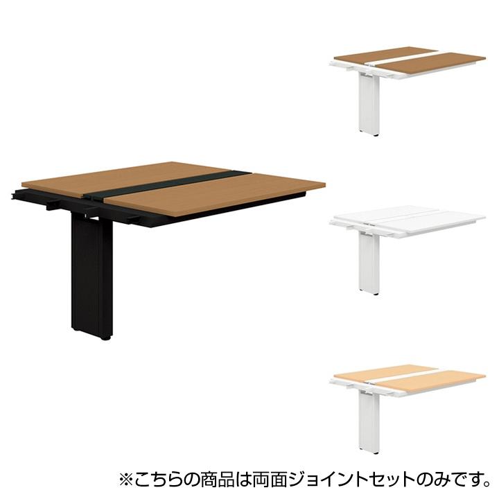 【追加/増設用】PLUS Genelaシリーズ 両面ジョイントセット デスク/テーブル 幅1200×奥行1225×高さ720mm GE-1212WJ