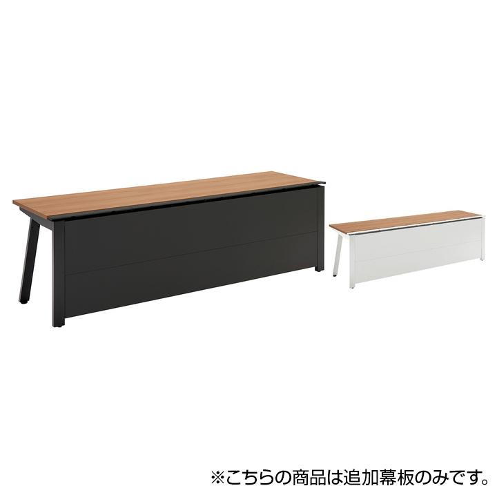 [オプション]PLUS Genelaシリーズ デスク/テーブル 追加幕板 片面 幅2400×高さ290mm GE-24KM