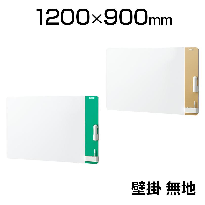 クリーンボードクレア(CREA)壁掛タイプ 電動イレーザー付属 CLBK-1209EM