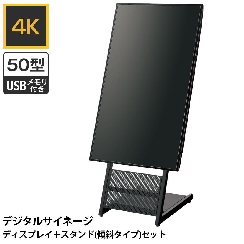 SNG-4K50-ST | いますぐサイネージ 50型4Kディスプレイ+スタンドセット 電子案内板 デジタルサイネージ メディアを挿すだけの簡単再生 プラス(PLUS)