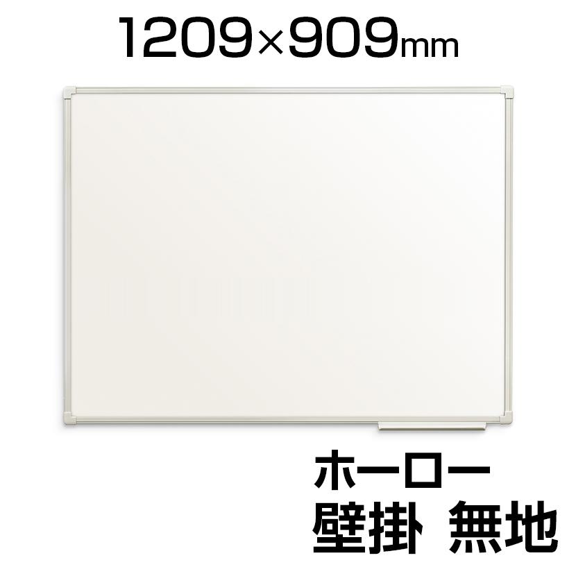 プラス ホワイトボード 壁掛け ニッケルホーロー製 投影タイプ 1209×909mm WBK-1209PHJ