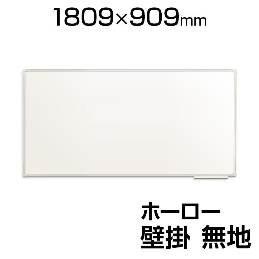 プラス ホワイトボード 壁掛け ニッケルホーロー製 投影タイプ 1809×909mm WBK-1809PHJ
