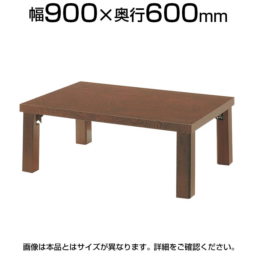 QUON(クオン) 朝霧 和テーブル 座卓(折脚) 幅900×奥行600×高さ330/350mm 折りたたみ QU-ASAGIRI-0960