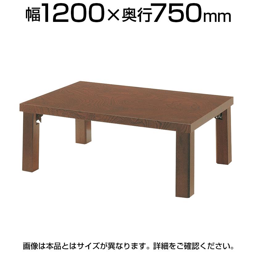 QUON(クオン) 朝霧 和テーブル 座卓(折脚) 幅1200×奥行750×高さ330/350mm 折りたたみ QU-ASAGIRI-1275