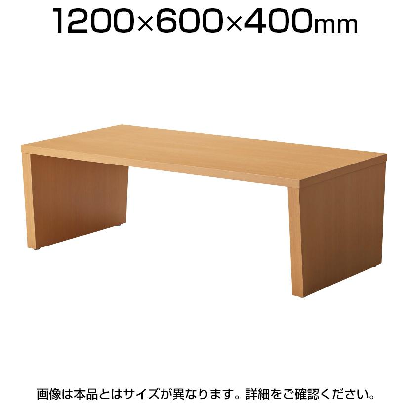 QUON(クオン) kord(コルド) 木製センターテーブル 応接テーブル 木脚 幅1200×奥行600×高さ400mm QU-KORD-1200