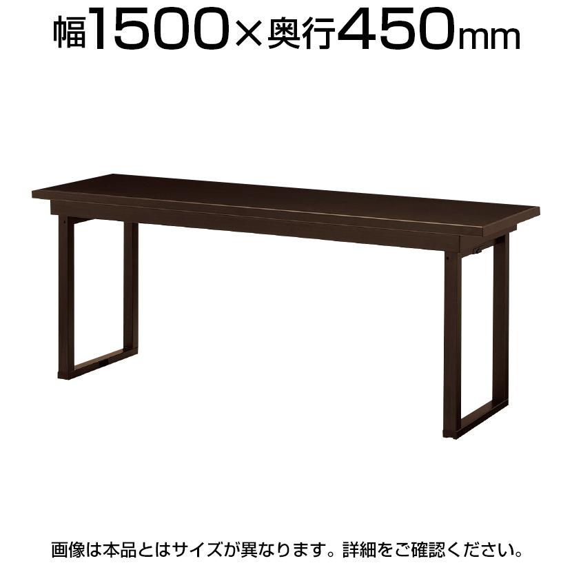 QUON(クオン) 無双 和テーブル 座卓 兼用 幅1500×奥行450×高さ330/620mm 折りたたみテーブル QU-MUSOU-1500