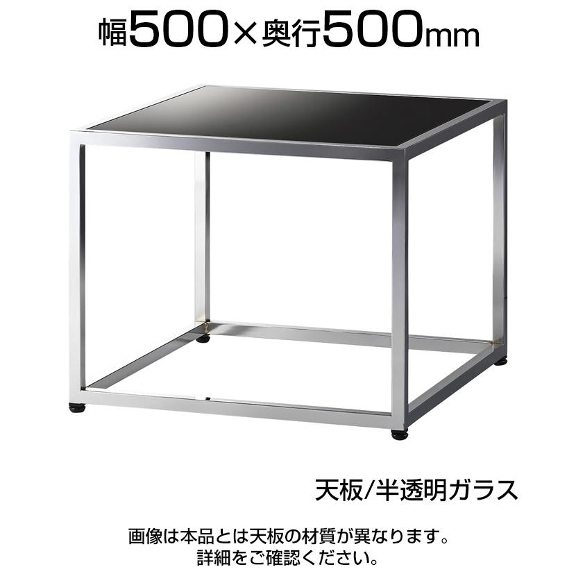 QUON(クオン) ガラスセンターテーブル 応接テーブル 半透明ガラス シルバー脚 幅500×奥行500×高さ400mm QU-TB-64-500E