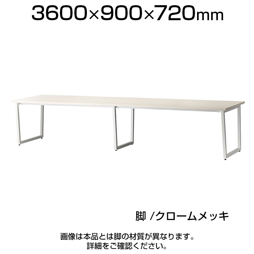 QUON(クオン) 会議テーブル ミーティングテーブル クロームメッキ脚 幅3600×奥行900×高さ720mm QU-TFG-331-LCR