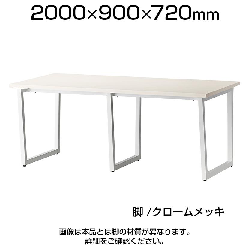 QUON(クオン) 会議テーブル ミーティングテーブル クロームメッキ脚 幅2000×奥行900×高さ720mm QU-TFG-331-SCR