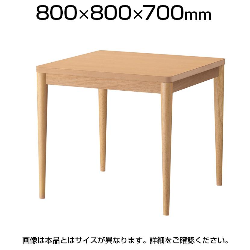 QUON(クオン) 木製会議テーブル ミーティングテーブル 木脚(丸) 幅800×奥行800×高さ700mm QU-WT-009-0880