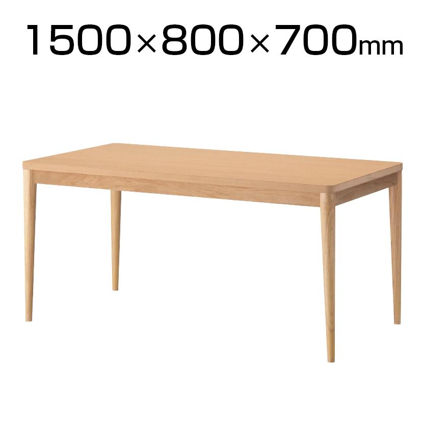QUON(クオン) 木製会議テーブル ミーティングテーブル 木脚(丸) 幅1500×奥行800×高さ700mm QU-WT-009-1580