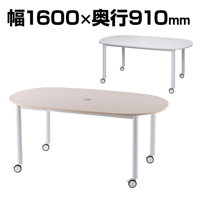 キャスターテーブル ホワイト脚 オーバル 幅1600×奥行910×高さ700mm RFCTT-WL1691OV