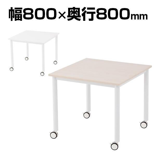 キャスターテーブル ホワイト脚 幅800×奥行800×高さ700mm RFCTT-WL8080 会議用テーブル ミーティングテーブル 会議テーブル 会議机 会議デスク オフィステーブル テーブル 角型 正方形 オフィス キャスター付き キャスター 800 80cm 会議 打ち合わせ