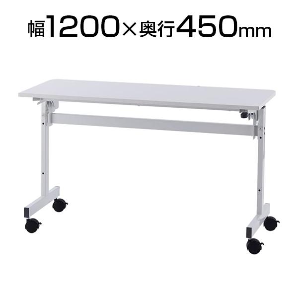 シンプルフォールディングテーブル2 ホワイト 幅1200×奥行450×高さ702mm RFFT2-1245 キャスター付き ミーティングテーブル 会議テーブル 会議机 会議デスク オフィステーブル テーブル 折りたたみ オフィス フォールディングテーブル 折りたたみ会議テーブル